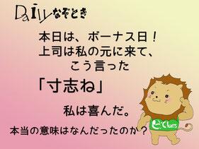 【謎解き】Daily謎解き66