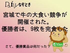 【謎解き】Daily謎解き64