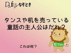 【謎解き】Daily謎解き63