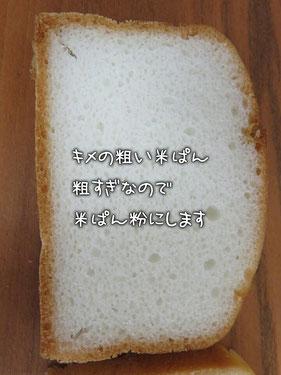 グルテンフリー米ぱん 失敗