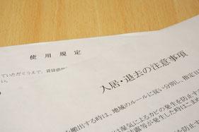 不動産賃貸借についての法的トラブルは、松田法務事務所にご相談ください!