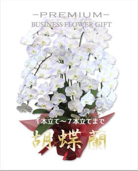 プリザーブドフラワーの胡蝶蘭鉢物スタンド
