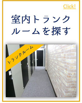 室内トランクルーム