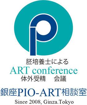 銀座PIOーART(体外受精)相談室、東京、銀座 ,不妊治療/体外受精専門の相談