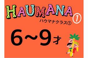 ハウマナクラス6歳~9歳小学生向け英会話/大阪の幼児子供英会話ALOHAKIDSアロハキッズ、バイリンガルトレーナーで自然に英語が身につくキッズ英会話