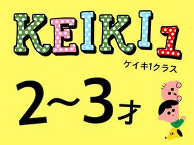 クラス(1歳2歳/保育園)大阪の幼児子供英会話アロハキッズ