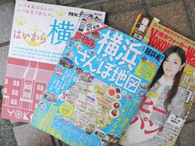 横浜 中区 末吉町 喫茶タケヤ 掲載雑誌