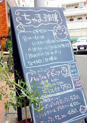 横浜 住吉町 ちゃま珈琲 営業時間