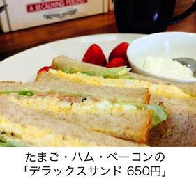 横浜市 中区 若葉町 カフェ&ダイニング Zz's & Babar's ジジィズアンドババアズ サンドイッチ