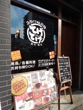 横浜市 中区 曙町 みやざき地頭鶏 てげてげ