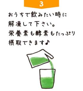 3.おうちで飲みたい時に解凍して下さい。栄養素も酵素もたっぷり摂取できます♪