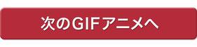 GIFアニメで見る修復・色再現作業例トップへ