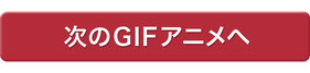 次のGIFアニメへ