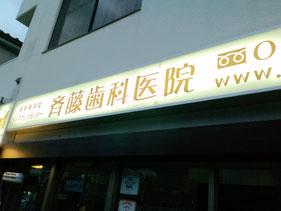 斉藤歯科医院 様