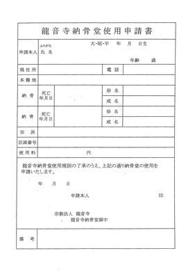 観音堂の使用申請書です。