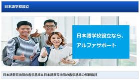 日本語学校設立