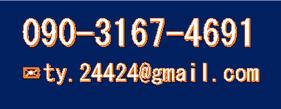 電話090-3167-4691での注文写真