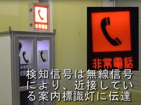 引戸 トンネル内非常電話ボックス