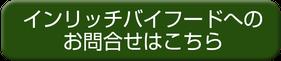 日本ビューティーフード協会豊橋校 インリッチバイフード ビューティーブレッド