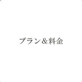 プラン&料金リンク