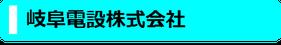 岐阜電設株式会社