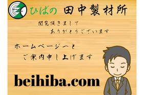 ひばの田中製材所ホームページへ