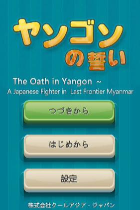 「ヤンゴンの誓い」for Android配信中!