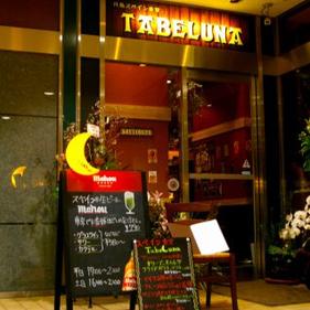 月島スペイン食堂 タベルナ