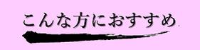 龍音寺観音堂がどのような方にお勧めかを紹介するページへのバナーです。
