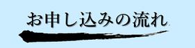 龍音寺観音堂のお申し込みの流れに関するページへのバナーです。