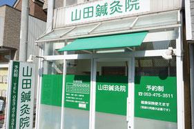 山田鍼灸院 外観