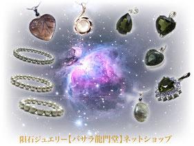 隕石ジュエリー【バサラ龍門堂】ネットショップ