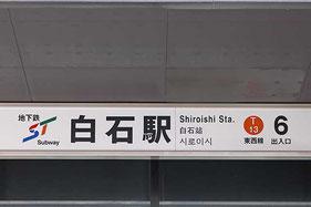 札幌チャットレディー求人募集 札幌マックライブ 白石店