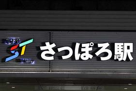 札幌チャットレディー求人募集 札幌マックライブ 札幌駅前店