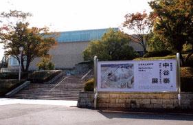 「没後20年 中谷泰展」三重県立美術館