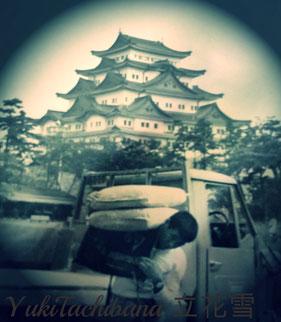 YukiTachibana 立花雪 父と名古屋城 天守閣