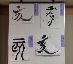 書道教室書初め大賞2018│目黒│東横線