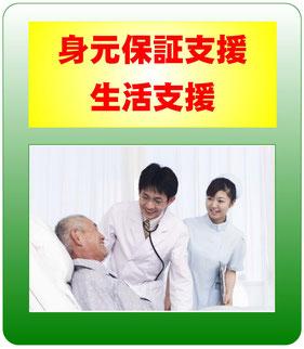 「保証人がいない」人への生活支援を兼ねた身元保証支援を行います。