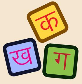 ヒンディー語の表記に使われるデーヴァナーガリー文字はこんな感じです。子音字と母音記号を組み合わせて音節を表します。日本語の言葉をローマ字で書くのと同じ要領です。