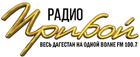 радио Прибой, radio priboy, Прибой ФМ, priboy fm, радио Прибой Махачкала, радио Прибой Дагестан