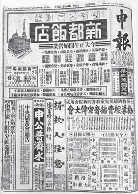 Announcement of the Sun Sun Sky Terrace Restaurant opening in the Shun Pao July 14th 1939