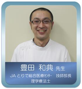 膝関節のスペシャリスト 豊田 和典 先生