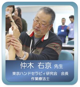 手の外科のスペシャリスト 仲木 右京 先生