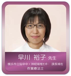 高次脳機能障害のスペシャリスト 早川 裕子 先生