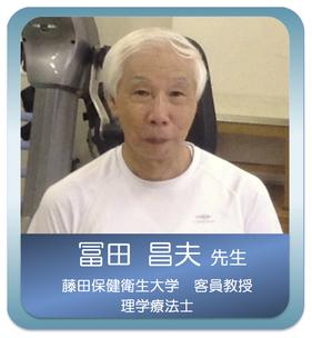 運動学のスペシャリスト 冨田 昌夫 先生