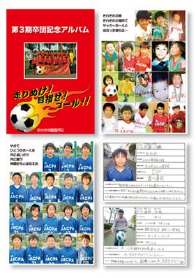 サッカー少年団記念アルバム