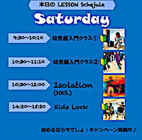 浜松のダンススクール Triple Starの本日のレッスンスケジュール。幼児超入門クラス、アイソレーション、キッズロックダンス入門クラスの3つのラインナップです。