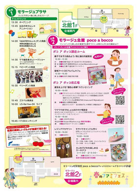 3/15春のファミフェス♪モラージュ佐賀 お片づけ相談会 満席