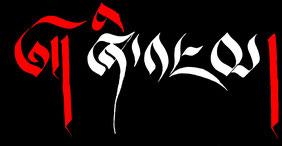 Initiation à la calligraphie tibétaine - http://www.mystic-tibetan-calligraphies.com