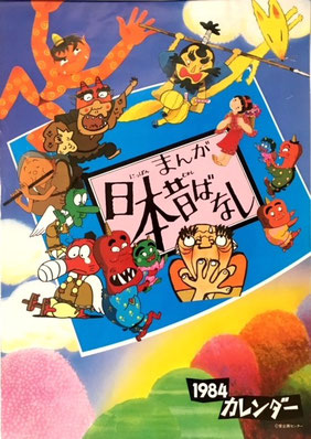 TBSテレビ「まんが日本昔ばなし」カレンダー